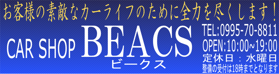 CAR SHOP BEACS(ビークス)